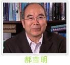郝吉明  中国工程院院士、清华大学环境科学与工
