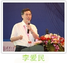 李爱民  南京大学环境学院副院长