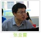 张亚雷  万人计划专家、千亿国际专家、同济大学现代