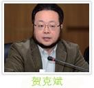 贺克斌  中国工程院院士、清华大学环境学院院长