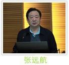 张远航  中国工程院院士、北京大学环境科学与工