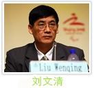刘文清  中国工程院院士、中科院安徽光学精密机