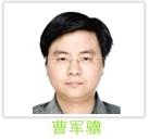 曹军骥  亚洲气溶胶研究会主席、中科院地球环境
